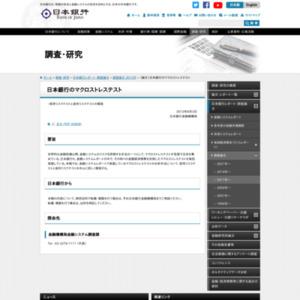 (論文)日本銀行のマクロストレステスト