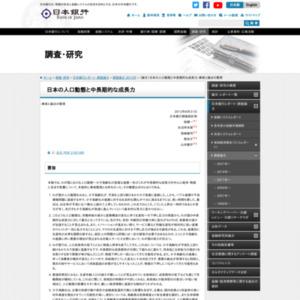 (論文)日本の人口動態と中長期的な成長力:事実と論点の整理