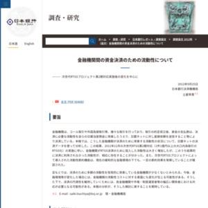 (論文)金融機関間の資金決済のための流動性について