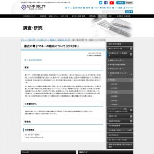 (論文)最近の電子マネーの動向について(2012年)