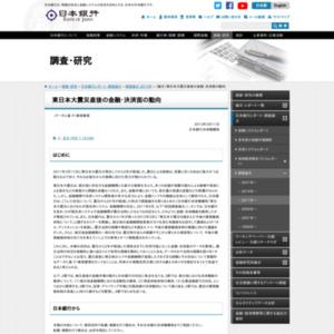 (論文)東日本大震災直後の金融・決済面の動向