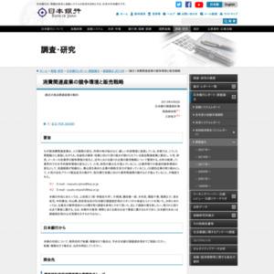 (論文)消費関連産業の競争環境と販売戦略