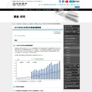 (論文)2012年末の本邦対外資産負債残高
