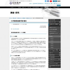 (論文)わが国短期金融市場の動向