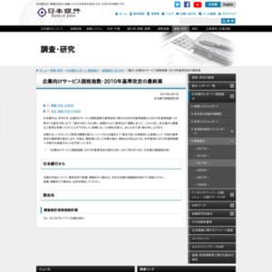 (論文)企業向けサービス価格指数・2010年基準改定の最終案
