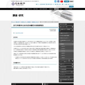 (論文)2013年度中における日本銀行の対政府取引