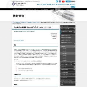 (論文)日本銀行の国債買入れに伴うポートフォリオ・リバランス:銀行貸出と証券投資フローのデータを用いた実証分析