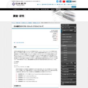 (論文)日本銀行のマクロ・ストレス・テストについて