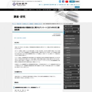 (論文)業務継続体制の整備状況に関するアンケート(2014年9月)調査