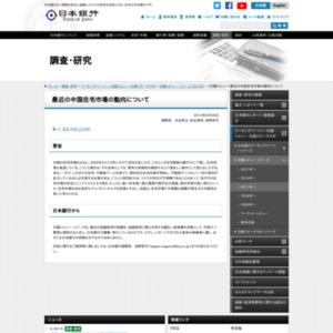 (日銀レビュー)最近の中国住宅市場の動向について