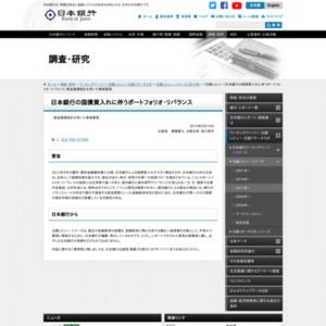 (日銀レビュー)日本銀行の国債買入れに伴うポートフォリオ・リバランス:資金循環統計を用いた事実整理