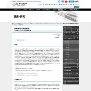 (論文)長期金利の変動要因:主要国のパネル分析と日米の要因分解