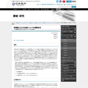 (論文)新興国における供給ショックの国際波及