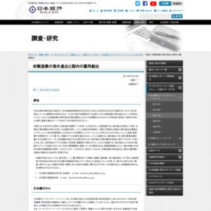(論文)非製造業の海外進出と国内の雇用創出