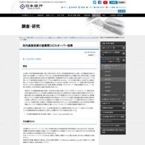 (論文)対内直接投資の産業間スピルオーバー効果