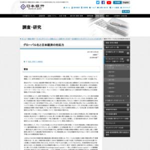 (論文)グローバル化と日本経済の対応力