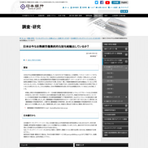 (論文)日本は今なお熟練労働集約的な財を純輸出しているか?