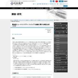 (論文)賃金版ニューケインジアン・フィリップス曲線に関する実証分析