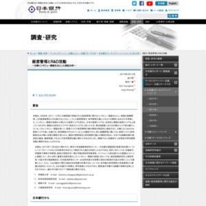 (論文)経営管理とR&D活動