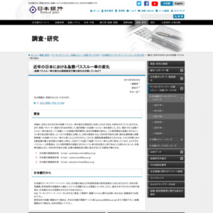 (論文)近年の日本における為替パススルー率の変化