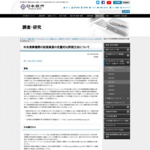 (論文)中央清算機関の財務資源の定量的な評価方法について