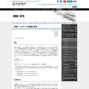 (論文)均衡イールドカーブの概念と計測