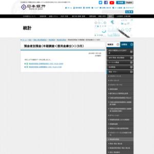 預金者別預金(半期調査<信用金庫分>)(9月)