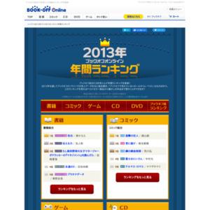 2013年ブックオフオンライン年間ランキング