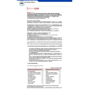 2007年度のソフトウェア違法コピー状況
