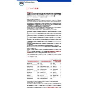 2008年のソフトウェア違法コピー調査