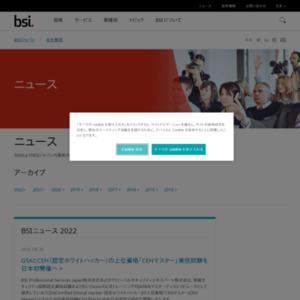 全世界645組織の「ISO27001」ユーザ調査結果