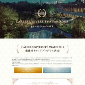 2015年度キャリア大学アワード