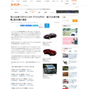 気になる車 TOP10:トヨタ プリウスがV3! 値ごろな車が健闘。高まる購入意欲