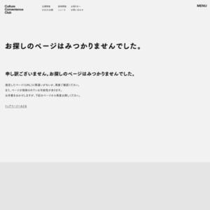 2014年 書籍総合・文庫販売 年間ランキング