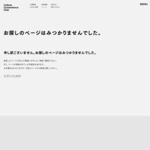 TSUTAYA2015年間ランキング音楽部門