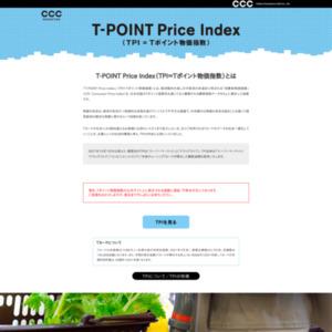 T-POINT Price Index(TPI=Tポイント物価指数)