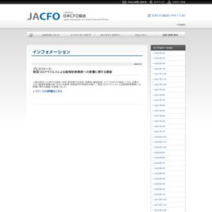 新型コロナウイルスによる日本企業の経理財務業務への影響