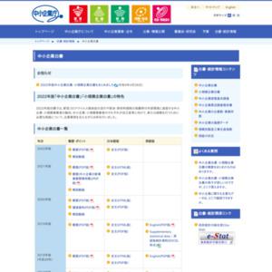 2012年版中小企業白書