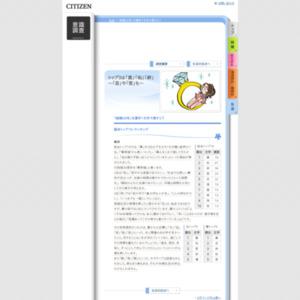 「結婚30年」を漢字1文字で表すと?(2007年11月)