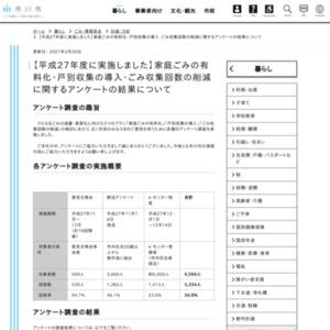 家庭ごみの有料化・戸別収集の導入・ごみ収集回数の削減に関するアンケート