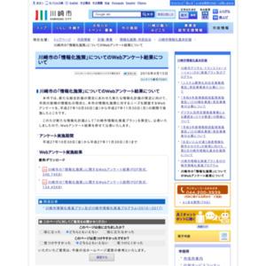 「情報化施策」についてのWebアンケート