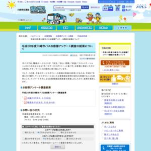 平成28年度川崎市バスお客様アンケート調査