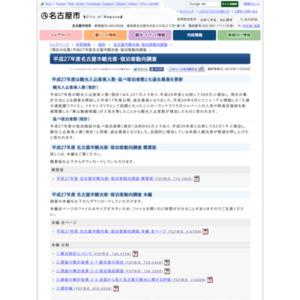 平成27年度名古屋市観光客・宿泊客動向調査