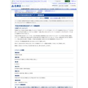 平成29年度名東区区民アンケート調査