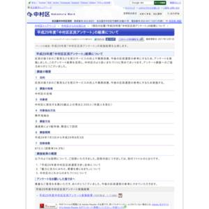 平成29年度「中村区区民アンケート」