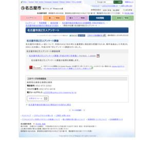 名古屋市民2万人アンケート調査