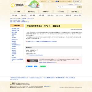 平成26年度市民ニーズアンケート調査