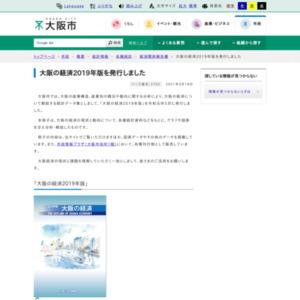 大阪の経済2014年版