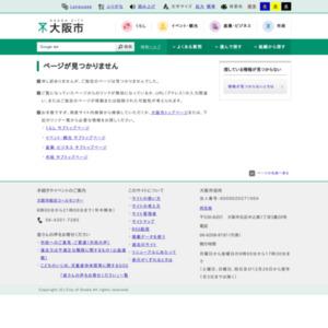 グラフで見る大阪市 2013