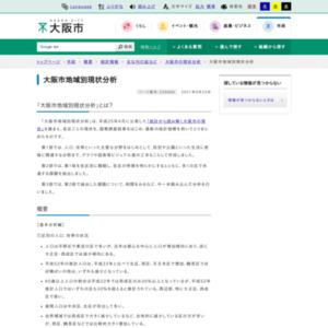 大阪市地域別現状分析